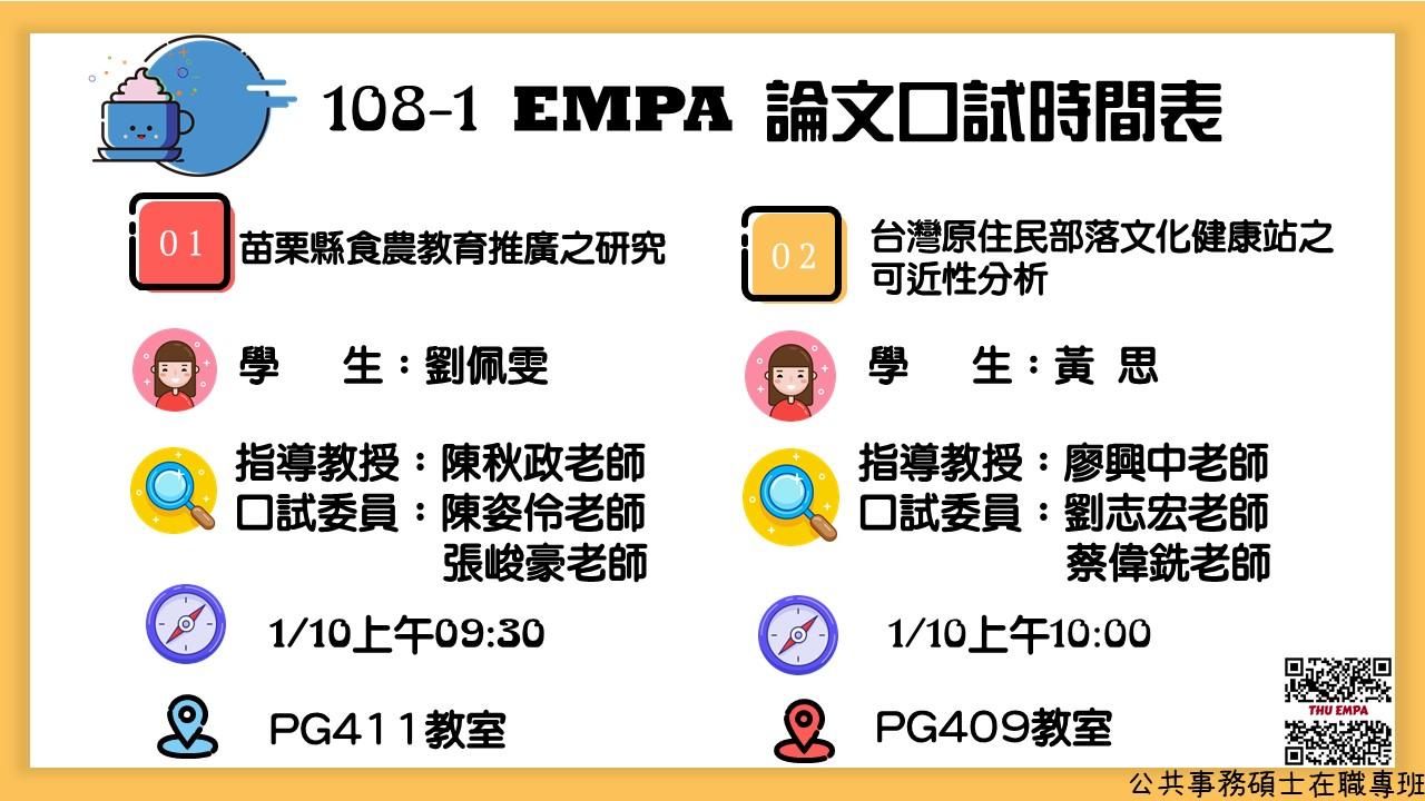 108-1EMPA學位論文口試時間表