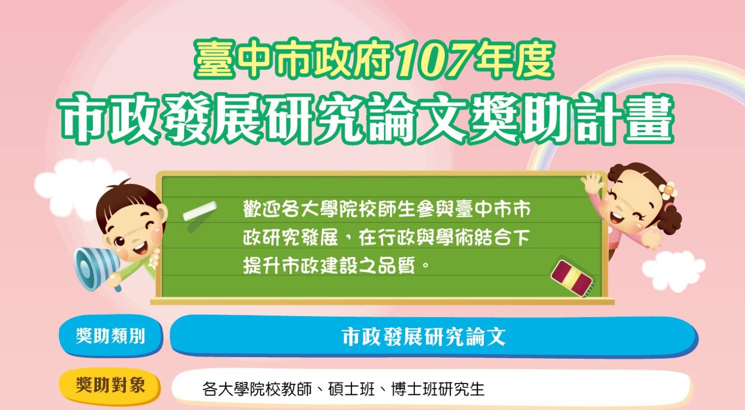 臺中市政府市政發展研究論文獎助計畫