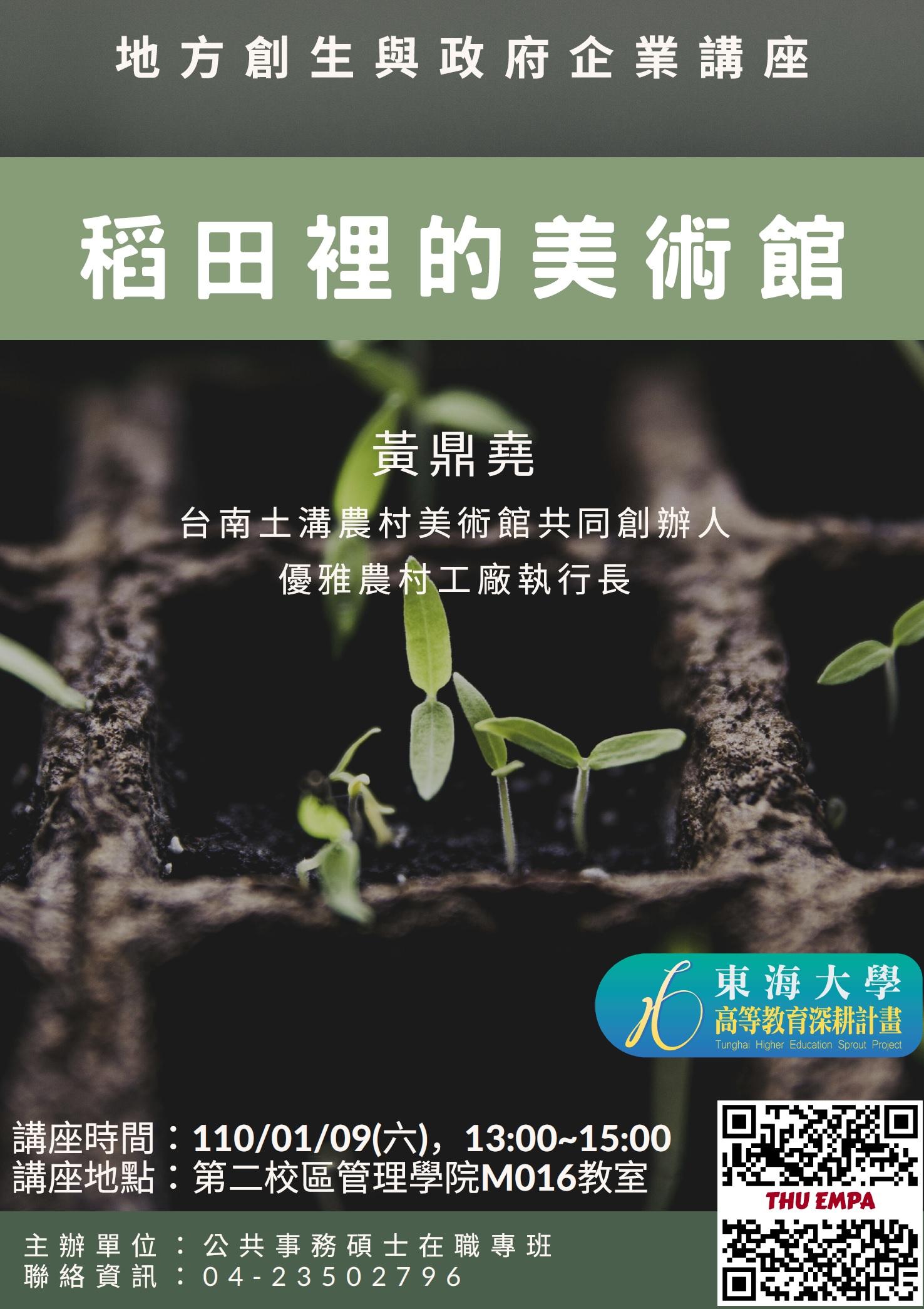 地方創生與政府企業講座X黃鼎堯(優雅農村工廠執行長)