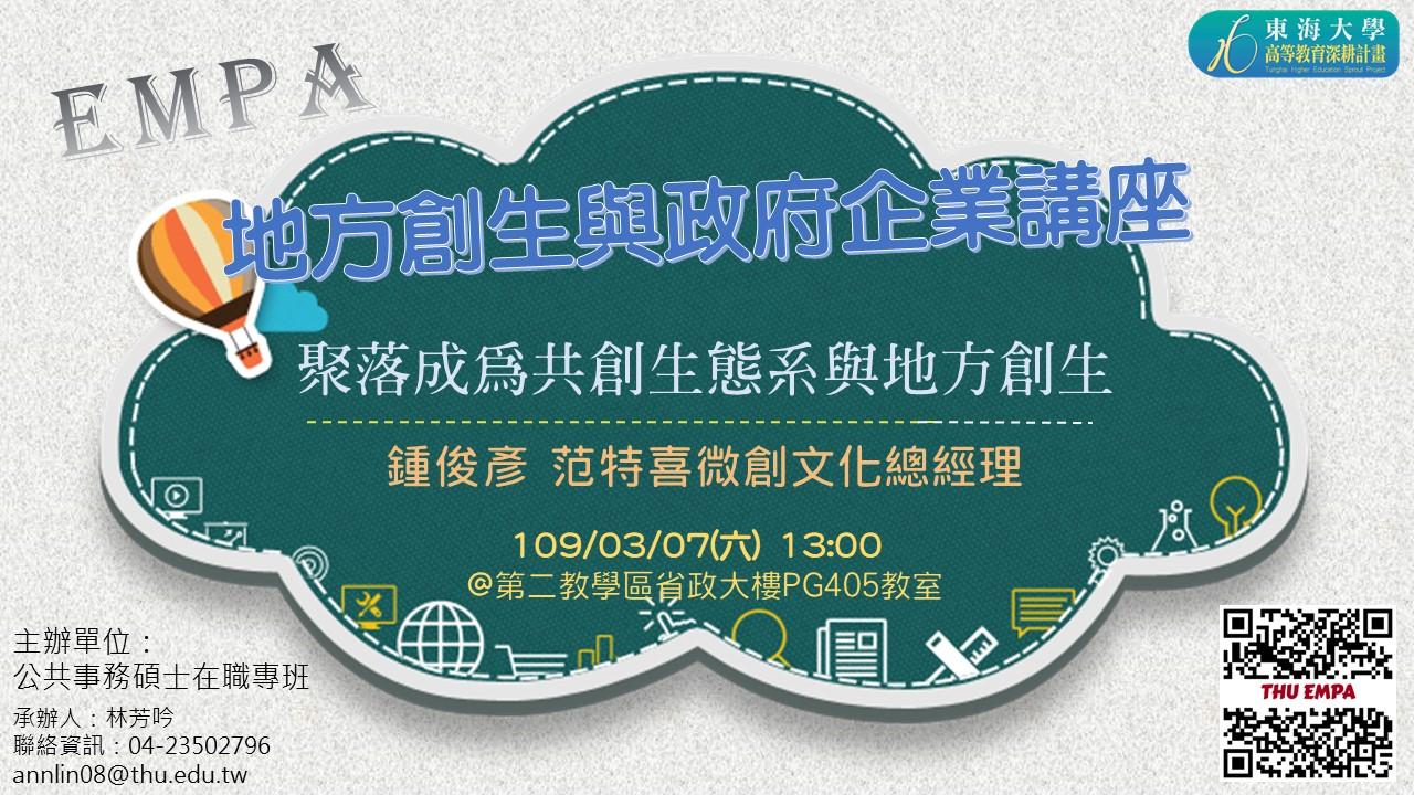 地方創生與政府企業講座八X鍾俊彥(范特喜微創文化總經理)