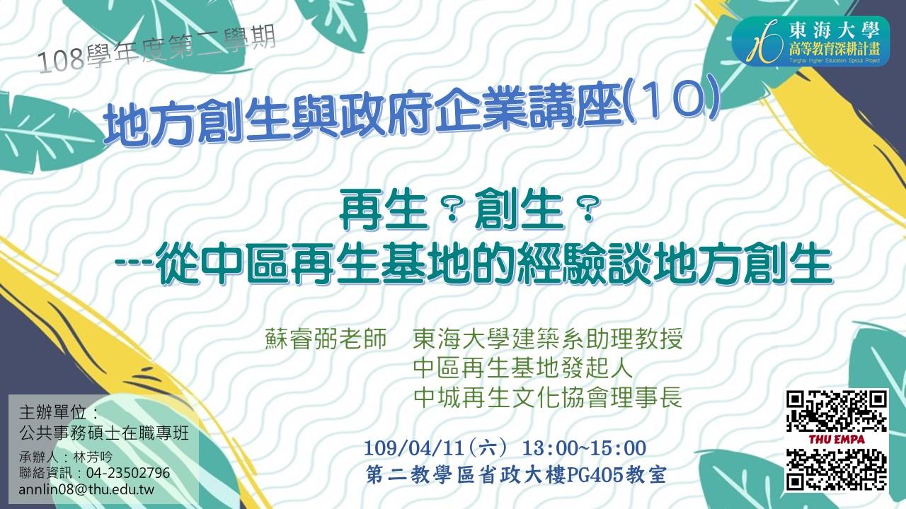 地方創生與政府企業講座十X蘇睿弼(東海大學建築系教授)