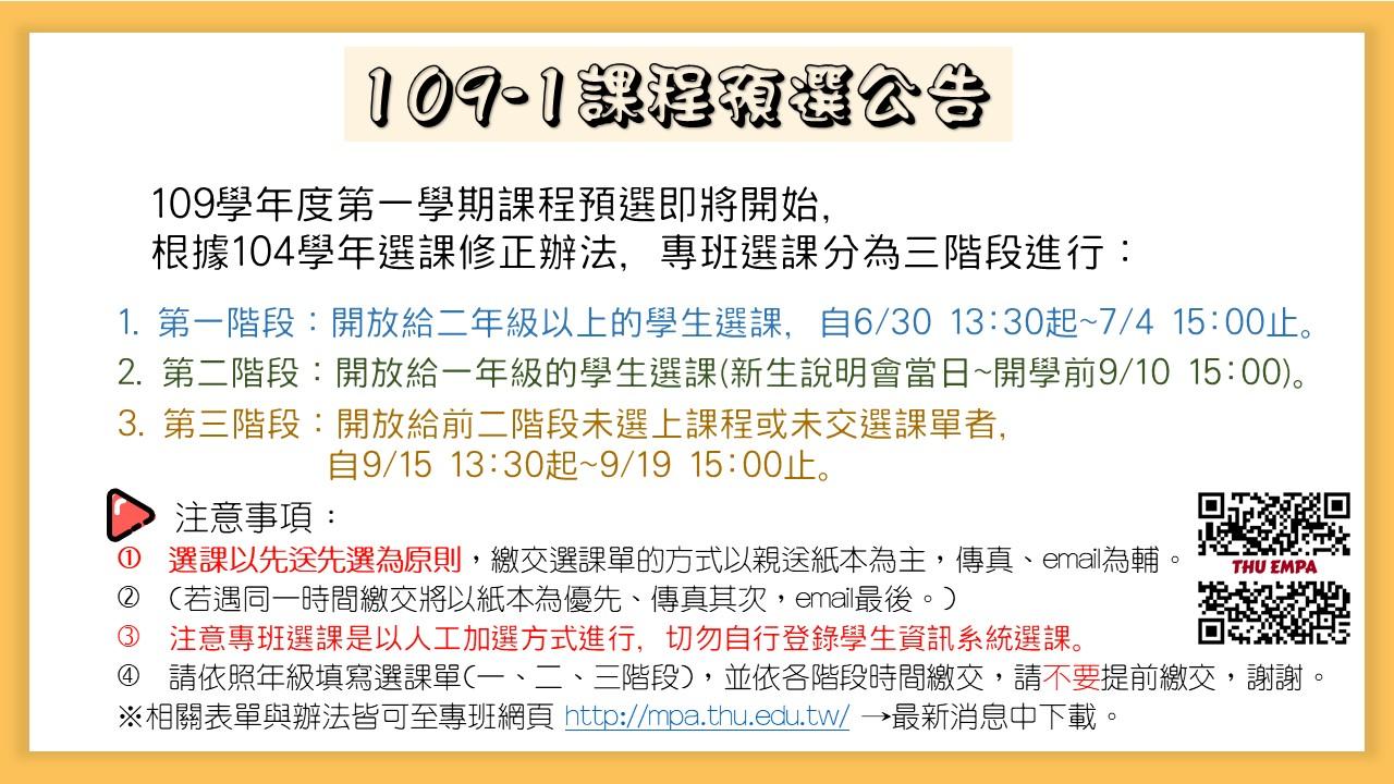 109-1課程預選公告