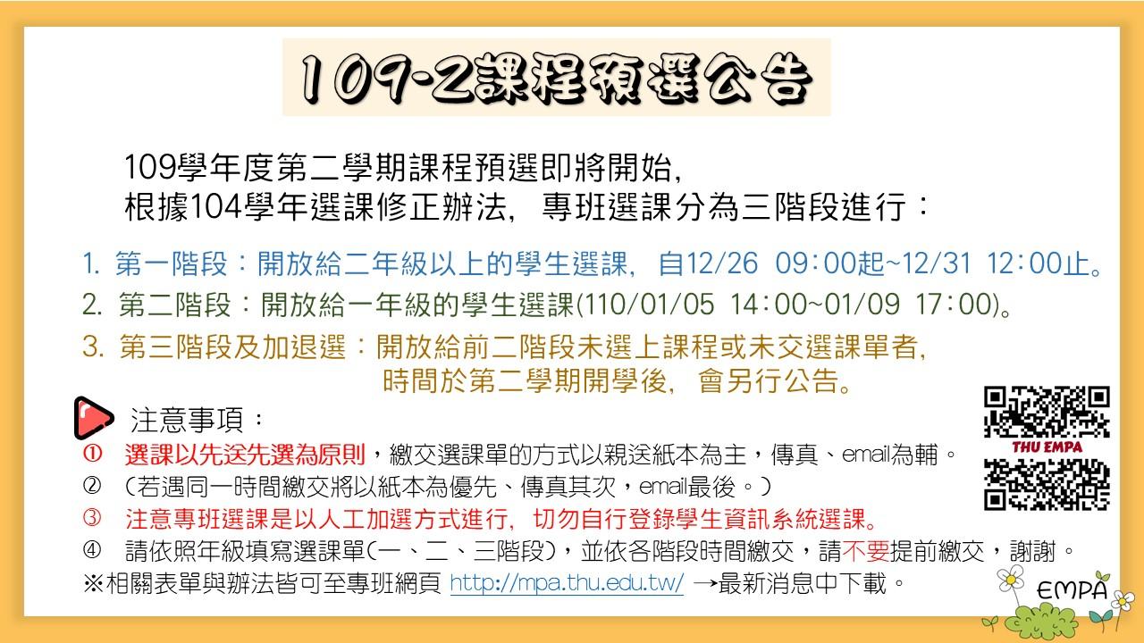109-2課程預選公告