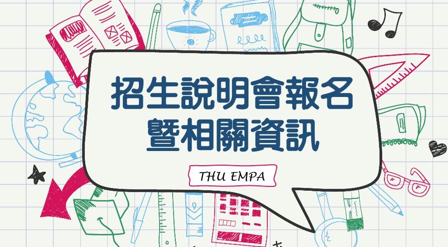 108學年度EMPA招生說明會報名暨相關資訊