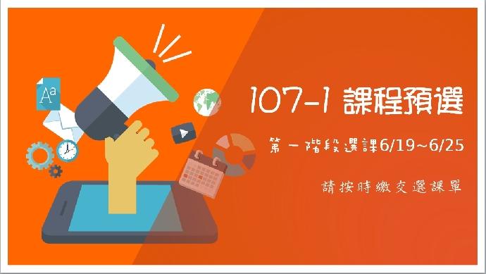 107-1課程預選公告
