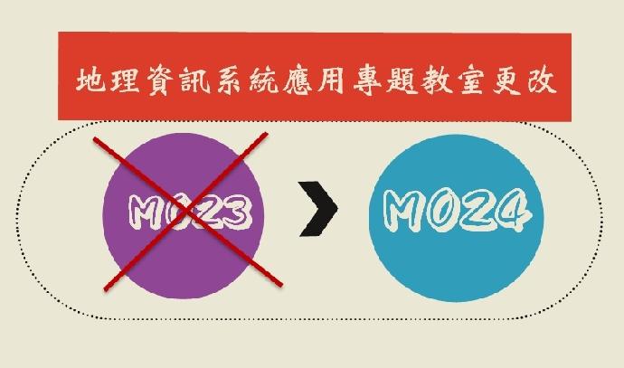 地理資訊系統應用專題教室更改為M024