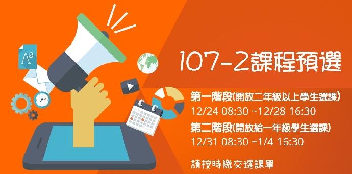 107-2課程預選公告