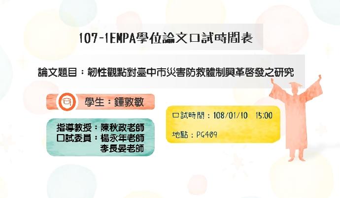 107-1EMPA學位論文口試時間表