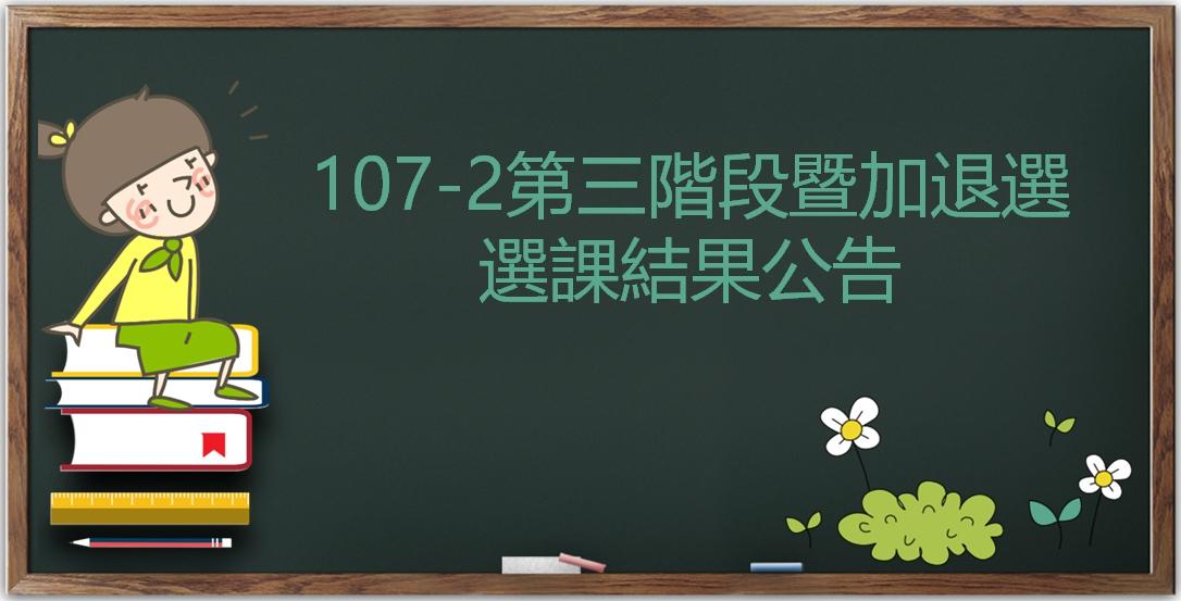 公告107-2第三階段暨加退選 選課結果