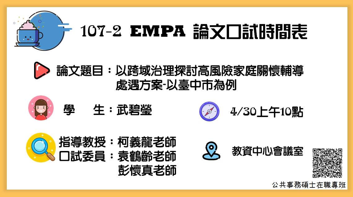 107-2 EMPA 四月份學位論文口試時間表