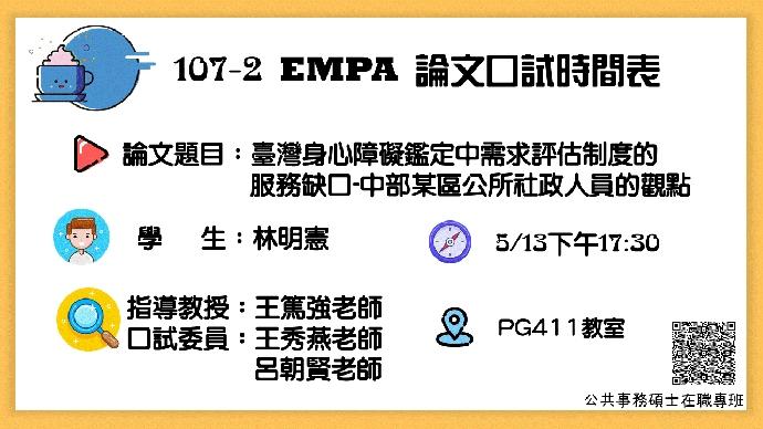 107-2 EMPA 五月份學位論文口試時間表