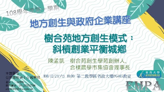 地方創生與政府企業講座六X陳孟凱(樹合苑創生學苑創辦人、合樸農學市集協會理事長)