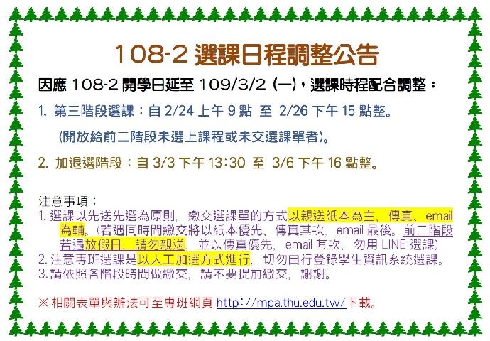 108-2選課日程調整公告