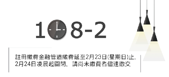 (代公告)1082註冊繳費金融管道繳費延至2月23日(星期日)
